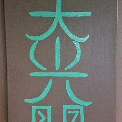 reiki master symbol painting